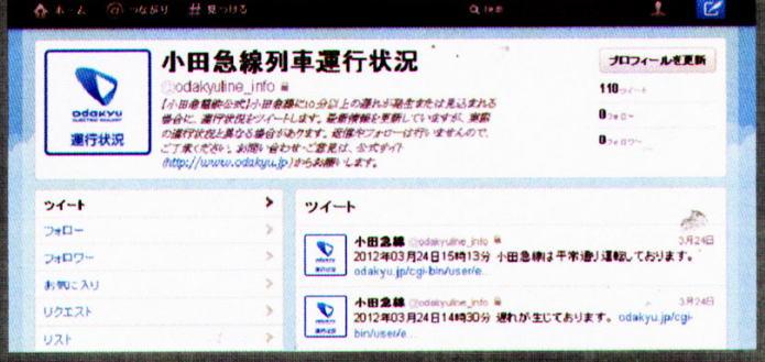 小田急線運行状況 ツイッター